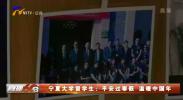 宁夏大学留学生:平安过寒假 温暖中国年-20210206