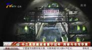 中兰高铁建设者留宁过年 用奋斗书写华章-20210220