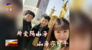 爸妈的春节丨所爱隔山海 止步为安宁-20210212