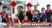 走进宁夏儿童福利院感受满满的爱与坚强-20210214