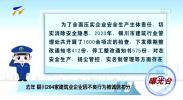 曝光台 银川204家建筑业企业因不良行为被诚信扣分-20210204