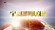 宁夏新闻联播-20210207