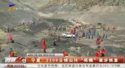 """宁夏:2200公顷山川""""疮痍""""逐步恢复-20210219"""