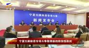 宁夏扫黑除恶专项斗争取得新的阶段性胜利-20210226