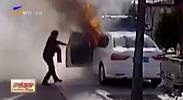 吴忠:私家车起火 女公交司机客串消防员救火-20210223
