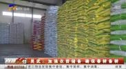 灵武:加强农资储备 确保春耕备耕-20210224