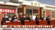 韩占奎:致富不忘乡亲 八旬老人情暖乡里-20210219