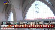 【现场直播】便民设施 温馨服务 铁路出行更舒心-20210220