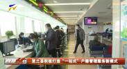 """贺兰县积极打造""""一站式""""户籍管理服务新模式-20210216"""