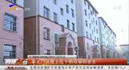 贺兰:小区楼上高空扔垃圾楼下住户遭了殃-20210220