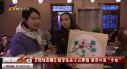 """【现场直播】留学生在宁过寒假感受中国""""年味""""-20210204"""