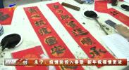 永宁:疫情防控入春联 新年祝福情更浓-20210206