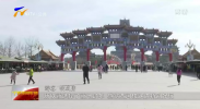 牛气开年 盘点假日|文化旅游:55万游客春节畅游宁夏-20210218