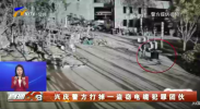 兴庆警方打掉一盗窃电缆犯罪团伙-20210228