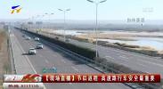 【现场直播】节后返程 高速路行车安全最重要-20210220