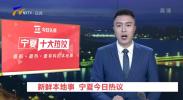 新鲜本地事宁夏今日热议-20210204