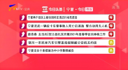 宁夏今日热议-20210223
