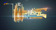 都市阳光-20210227