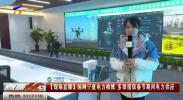 【现场直播】国网宁夏电力检修 多举措保春节期间电力供应-20210209