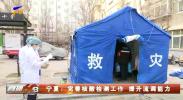 宁夏:完善核酸检测工作 提升流调能力-20210216