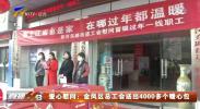 爱心慰问:金凤区总工会送出4000多个暖心包-20210214