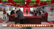 红寺堡:文化拜年送祝福翰墨飘香暖人心-20210204
