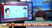 【互动时间】春节期间儿童安全问题奠忽视-20210214