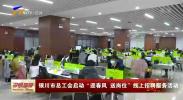 """银川市总工会启动""""迎春风 送岗位""""线上招聘服务活动-20210222"""