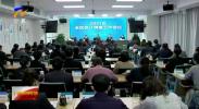 宁夏:应用现代信息技术 提升统计调查服务水平-20210205