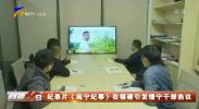 纪录片《闽宁纪事》在福建引发援宁干部热议-20210214