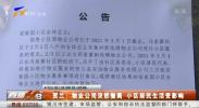 贺兰:物业公司突然撤离 小区居民生活受影响-20210311