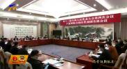 宁夏代表团举行全体会议 审议有关决议草案-20210310