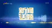 新闻话题-20210317