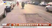 贺兰:路面破损造成出行不便 商户盼解决-20210303