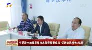 宁夏渗水地膜旱作技术取得显著成效 促进农民增收3亿元-20210315