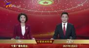 宁夏新闻联播-20210304