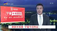 新鲜本地事 宁夏今日热议-20210315