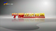 宁夏经济报道-20210310