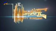 都市阳光-20210318