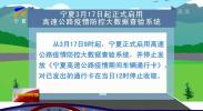 """宁夏3月17日起正式启用高速公路疫情防控大数据查验系统 低风险地区 来宁车辆""""绿码""""即通行-20210316"""