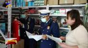 """标题 宁夏消防部门集中开展了消防产品""""打假""""专项整治行动-20210314"""