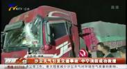 沙尘天气引发交通事故 中宁消防成功救援-20210317