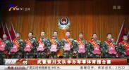 武警银川支队举办军事体育擂台赛-20210302