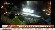 工人跌落六米深地下室 银川消防紧急救援-20210317