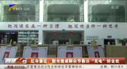 红寺堡区:图书馆成群众节假日