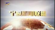 宁夏新闻联播(卫视)-20210311