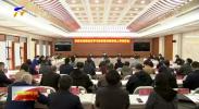 自治区党委党史学习教育巡回指导工作正式启动-20210308