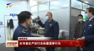 晚间快讯丨红寺堡区严厉打击私屠滥宰行为-20210324