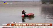 记者有意出难题 中卫水上消防救援站轻松应对-20210302