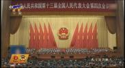 第十三届全国人民代表大会第四次会议今天在北京闭幕-20210311